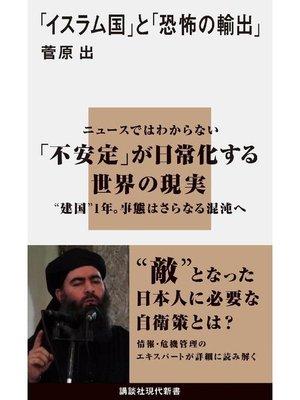 cover image of 「イスラム国」と「恐怖の輸出」