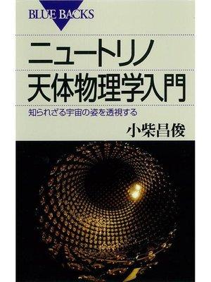 cover image of ニュートリノ天体物理学入門 知られざる宇宙の姿を透視する