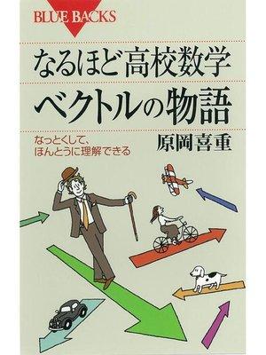 cover image of なるほど高校数学 ベクトルの物語 なっとくして、ほんとうに理解できる: 本編