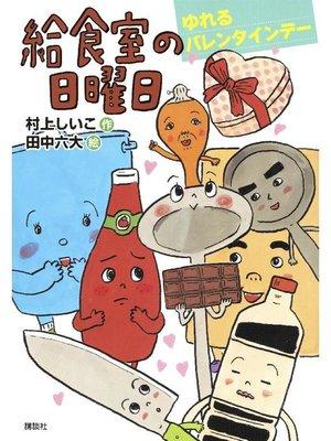cover image of 給食室の日曜日 ゆれるバレンタインデー: 本編