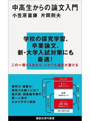 cover image of 中高生からの論文入門: 本編
