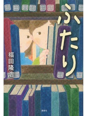 cover image of ふたり
