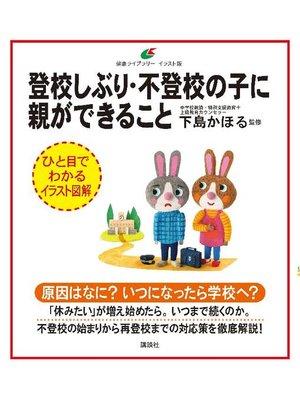 cover image of 登校しぶり・不登校の子に親ができること: 本編