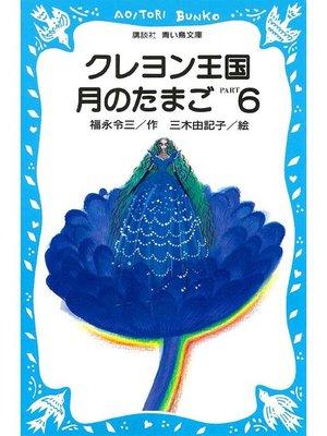 cover image of クレヨン王国月のたまご PART6
