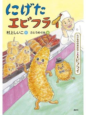 cover image of たべもののおはなし エビフライ にげたエビフライ: 本編