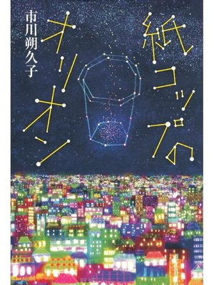 cover image of 紙コップのオリオン: 本編