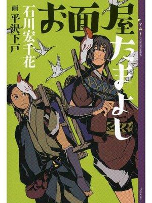 cover image of お面屋たまよし: 本編