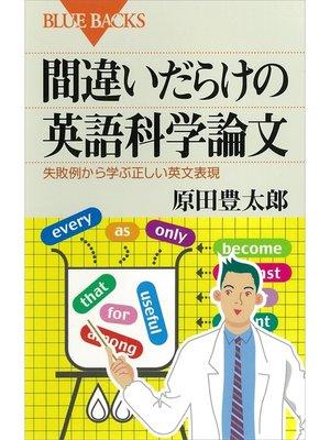cover image of 間違いだらけの英語科学論文 失敗例から学ぶ正しい英文表現