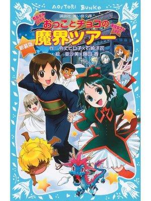 cover image of 新装版 おっことチョコの魔界ツアー: 本編