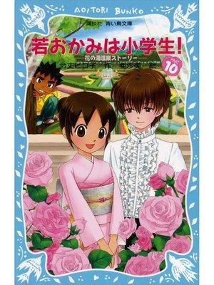 cover image of 若おかみは小学生!(10) 花の湯温泉ストーリー: 本編