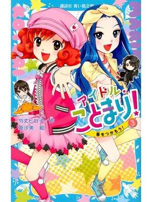 cover image of アイドル・ことまり!(3) 夢をつかもう!: 本編