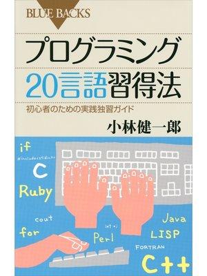 cover image of プログラミング20言語習得法