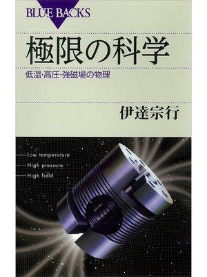 cover image of 極限の科学 低温・高圧・強磁場の物理