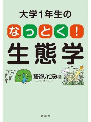 cover image of 大学1年生の なっとく!生態学: 本編