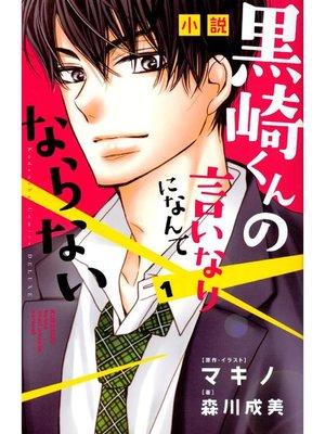 cover image of 小説 黒崎くんの言いなりになんてならない(1): 本編