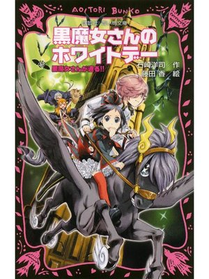 cover image of 黒魔女さんが通る!! PART16 黒魔女さんのホワイトデー: 本編