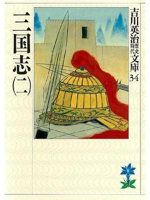 cover image of 三国志(二)