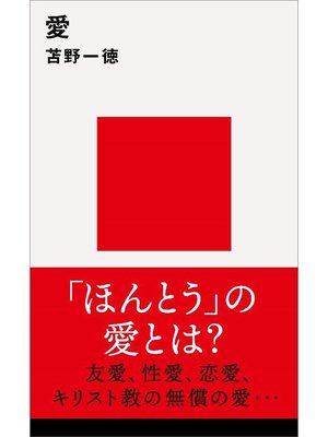 cover image of 愛: 本編