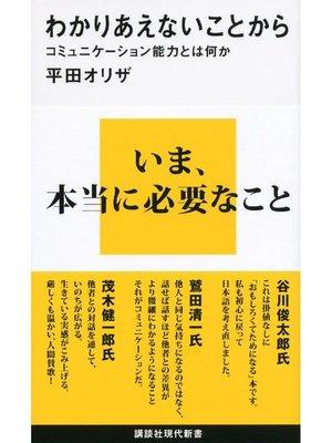 cover image of わかりあえないことから コミュニケーション能力とは何か: 本編