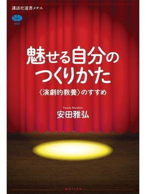 cover image of 魅せる自分のつくりかた 〈演劇的教養〉のすすめ: 本編
