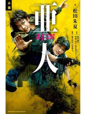 cover image of 小説 映画 亜人: 本編