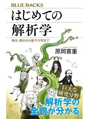 cover image of はじめての解析学 微分、積分から量子力学まで: 本編