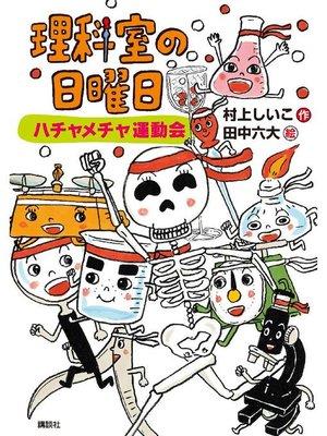 cover image of 理科室の日曜日 ハチャメチャ運動会: 本編