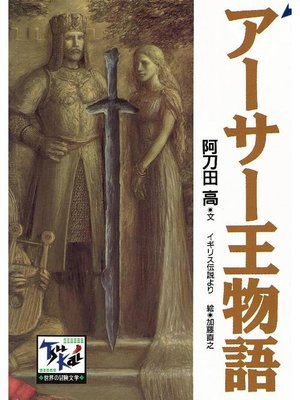 cover image of アーサー王物語