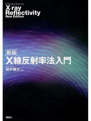 cover image of 新版 X線反射率法入門: 本編