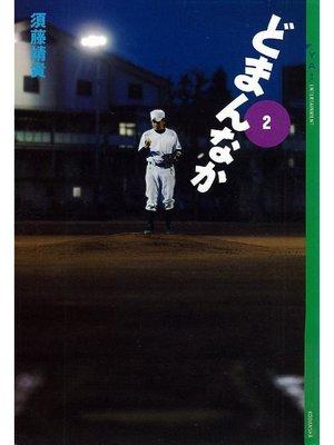 cover image of どまんなか(2)