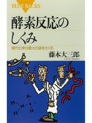 cover image of 酵素反応のしくみ 現代化学の最大の謎をさぐる