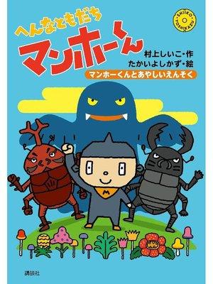cover image of へんなともだち マンホーくん マンホーくんとあやしいえんそく: 本編