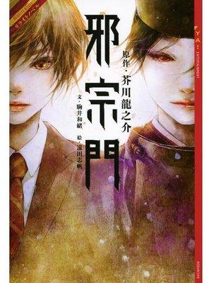 cover image of リライトノベル 邪宗門