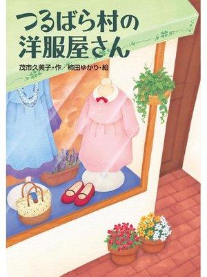 cover image of つるばら村の洋服屋さん: 本編