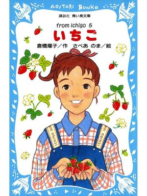 cover image of いちご(5): 本編