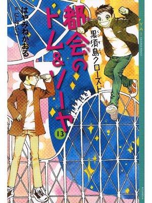 cover image of 都会のトム&ソーヤ(13) 《黒須島クローズド》