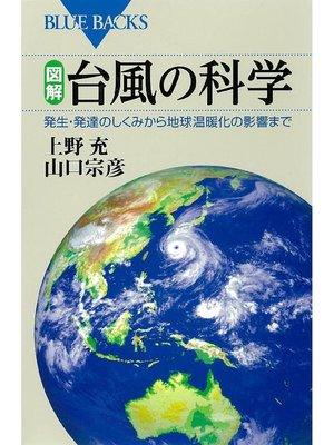 cover image of 図解 台風の科学 発生・発達のしくみから地球温暖化の影響まで
