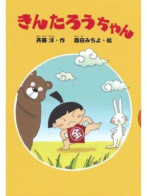 cover image of きんたろうちゃん: 本編