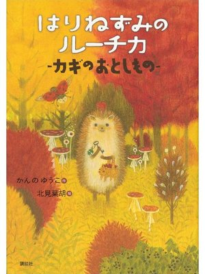 cover image of はりねずみのルーチカ カギのおとしもの: 本編