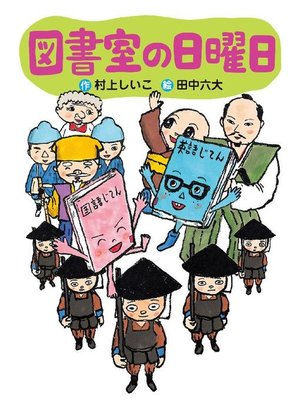 cover image of 図書室の日曜日: 本編