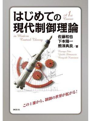 cover image of はじめての現代制御理論: 本編