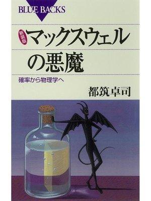 cover image of 新装版 マックスウェルの悪魔 確率から物理学へ: 本編