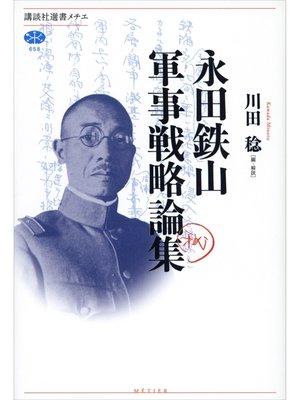 cover image of 永田鉄山軍事戦略論集