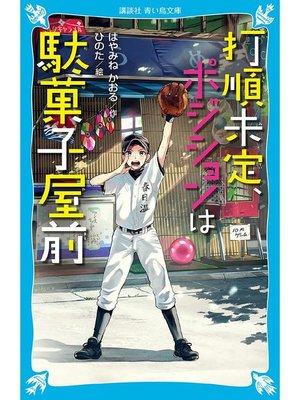 cover image of 打順未定、ポジションは駄菓子屋前: 本編