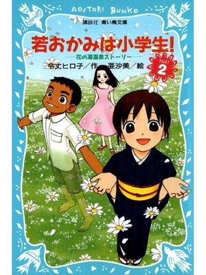 cover image of 若おかみは小学生!(2) 花の湯温泉ストーリー: 本編