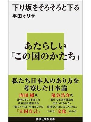 cover image of 下り坂をそろそろと下る: 本編