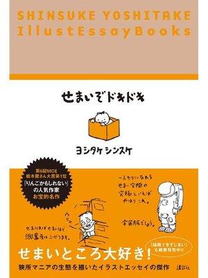 cover image of せまいぞドキドキ SHINSUKE YOSHITAKE IllustEssayBooks