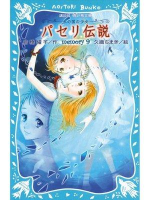 cover image of パセリ伝説 水の国の少女 memory 9: 本編