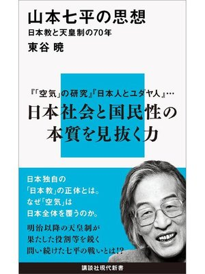 cover image of 山本七平の思想 日本教と天皇制の70年