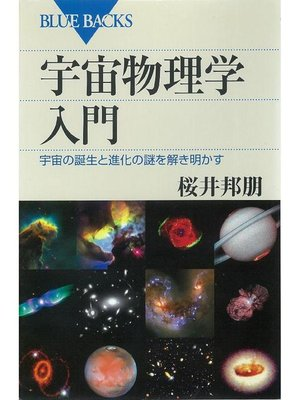 cover image of 宇宙物理学入門 宇宙の誕生と進化の謎を解き明かす
